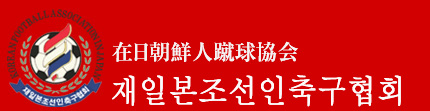 在日本人朝鮮人蹴球協会